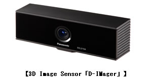 Panasonic Depth Camera D-Imager